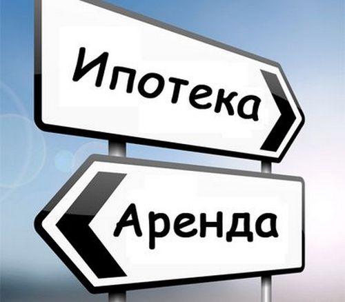 Ипотека или аренда: что выбрать?